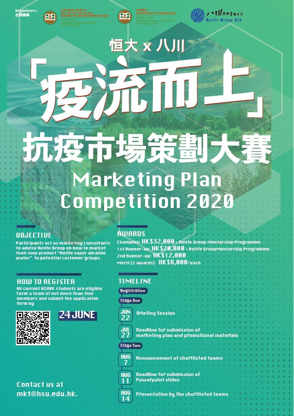 HSUHK X Relife Group – Marketing Plan Competition_Poster (5 June 2020)