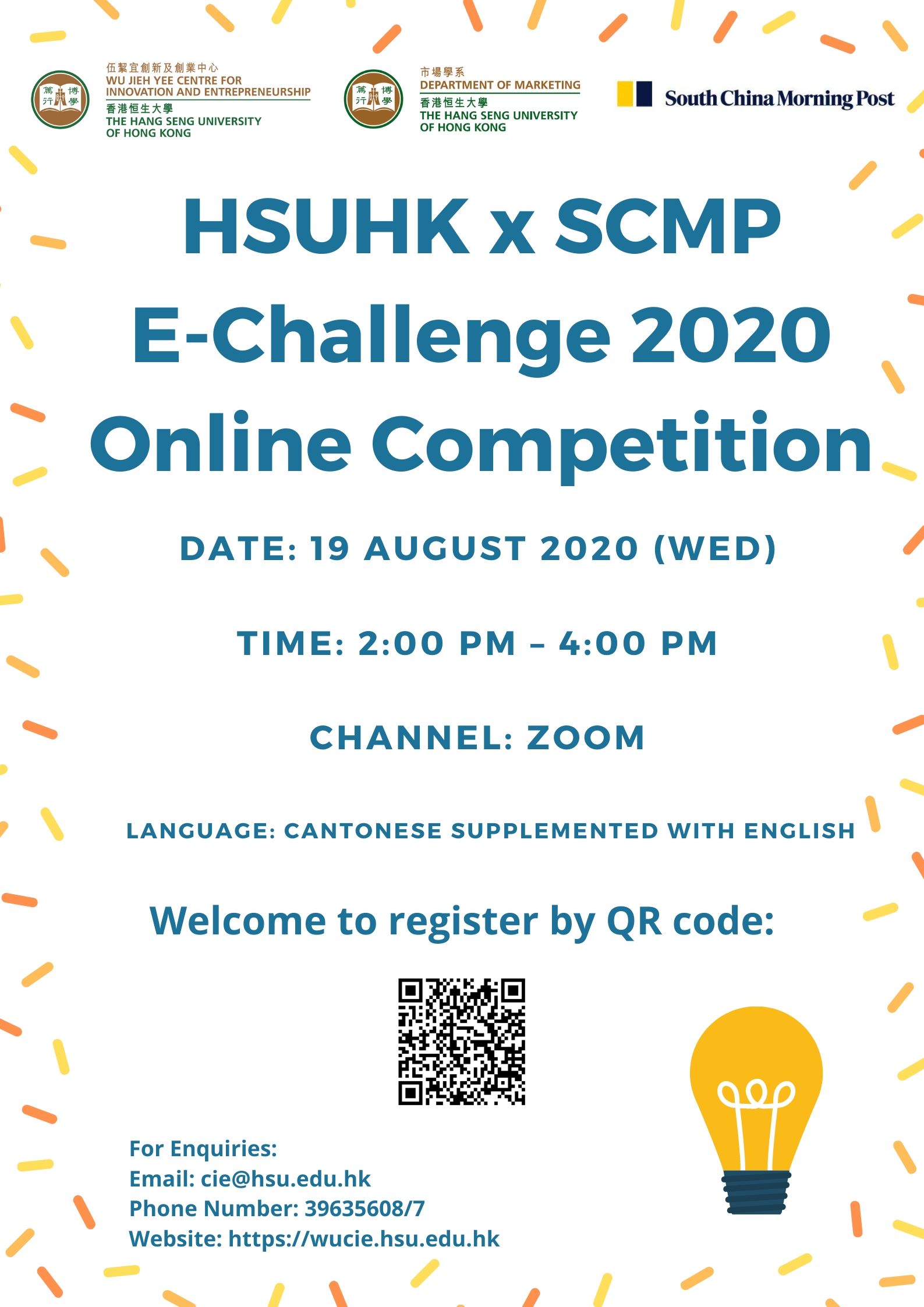 Poster - HSUHK x SCMP E-Challenge 2020 Online Competition